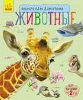 Юлия Каспарова: Животные