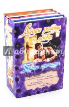 Купить Александер, Дал, Д`Алессандро: Лучшие романы о любви. Тайные признания. Комплект из 4-х книг ISBN: 978-5-17-100184-1
