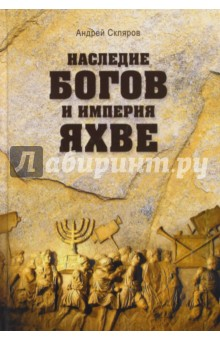 Купить Андрей Скляров: Наследие богов и империя Яхве ISBN: 978-5-4444-5521-0