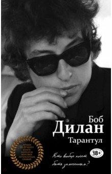 Купить Боб Дилан: Тарантул ISBN: 978-5-699-94511-5