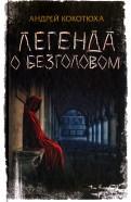 Андрей Кокотюха: Легенда о Безголовом