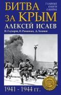 Исаев, Хазанов, Романько: Битва за Крым. 19411944 гг.
