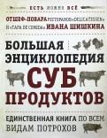 Шишкин, Боярская: Большая энциклопедия субпродуктов. Единственная книга по всем видам потрохов от шефповара
