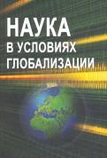 Аллахвердян, Юревич, Семенова: Наука в условиях глобализации. Сборник статей