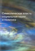 Наталья Шматко: Символическая власть. Социальные науки и политика. Сборник статей
