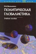 Ирина Василенко: Политическая глобалистика. Учебное пособие