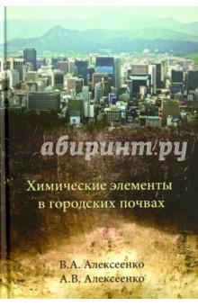 Купить Алексеенко, Алексеенко: Химические элементы в городских почвах ISBN: 978-5-98704-670-8
