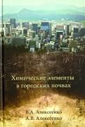 Алексеенко, Алексеенко: Химические  элементы в городских почвах