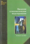 Петр Трусов: Введение в математическое моделирование. Учебное пособие
