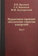 Крутиков, Кононогов, Золотаревский: Нормативно-правовое обеспечение единства измерений. В 2-х томах. Том 1