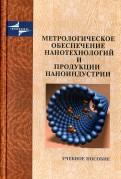 Крутиков, Анашина, Андрюшечкин: Метрологическое обеспечение нанотехнологий и продукции наноиндустрии