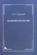 Алексей Сергеев: Нанометрология. Монография