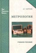 Алексей Сергеев: Метрология. История, современность, перспективы. Учебное пособие