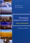 Рудский, Стурман: Основы природопользования. Учебное пособие