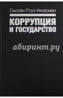 Коррупция и государство. Причины, следствия, реформы - Сьюзан Роуз-Аккерман