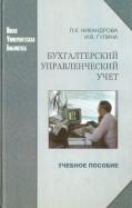 Никандрова, Гулина - Бухгалтерский управленческий учет. Учебное пособие обложка книги