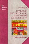 Софья Богацкая: Правовое регулирование рекламной деятельности. Учебное пособие