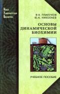 Плакунов, Николаев: Основы динамической  биохимии. Учебное пособие