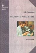 Светлана Ржевская: Материаловедение