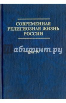 Современная религиозная жизнь России. Опыт систематического описания. Том 4