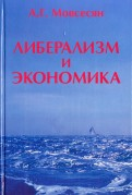 Александр Мовсесян - Либерализм и экономика обложка книги