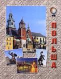 И. Чудовская: Польша