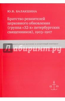 Братство ревнителей церковного обновления (группа 32-х петербургских священников), 1903-1907 - Юлия Балакшина