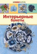 Н. Киселева: Интерьерные букеты