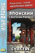 Рюноскэ Акутагава: Японский с Акутагава Рюноскэ. Счастье