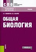 Захаров, Мамонтов: Общая биология. Учебник