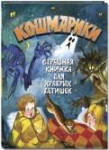Георгий Науменко - Кошмарики. Страшная книжка для храбрых детишек обложка книги