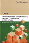 Тимур Беставишвили: Организационно-экономические факторы становления фитнес-клуба. Текст докторской диссертации. Том 2