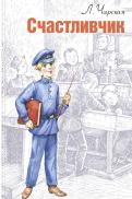 Лидия Чарская - Счастливчик обложка книги