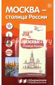 Купить Т. Цветкова: Информационная ширмочка. Москва - столица России ISBN: 9785994916384