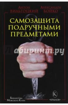Самозащита подручными предметами - Вильгоцкий, Бойко