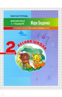 Купить Марк Беденко: Лесная школа. Сложение и вычитание чисел в пределах 100. 2 класс ISBN: 978-5-408-02984-6