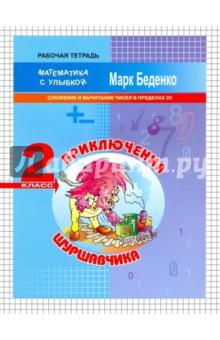 Купить Марк Беденко: Приключения Шуршавчика. Сложение и вычитание чисел в пределах 20. 2 класс ISBN: 978-5-408-03012-5