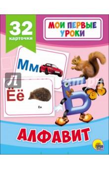 Купить Алфавит (32 карточки) ISBN: 978-5-378-26874-0