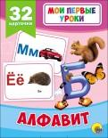 Алфавит (32 карточки) обложка книги