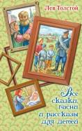 Лев Толстой - Все сказки, басни и рассказы для детей обложка книги