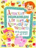 Т. Скиба - Детская энциклопедия для тех, кто еще не читает обложка книги