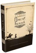 Александр Пушкин - Повести Белкина обложка книги