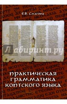 Практическая грамматика коптского языка. Учебное пособие - Е. Смагина