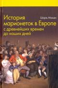 Шарль Маньен: История марионеток в Европе с древнейших времен до наших дней