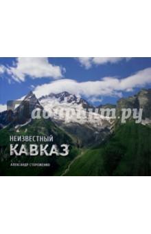 Неизвестный Кавказ - Александр Стороженко
