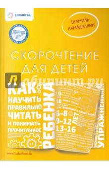 Купить Шамиль Ахмадуллин: Скорочтение для детей. Как научить ребенка правильно читать и понимать прочитанное ISBN: 978-5-906730-98-5
