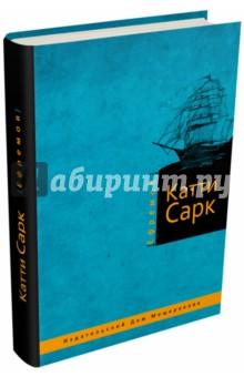 Купить Иван Ефремов: Катти Сарк ISBN: 978-5-91045-999-5
