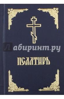 Купить Псалтирь ISBN: 01-14-11-20