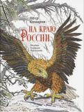 Петр Комаров - На краю России обложка книги