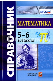 Купить Светлана Минаева: Математика. 5-6 классы. Справочник. ФГОС ISBN: 978-5-377-10766-8